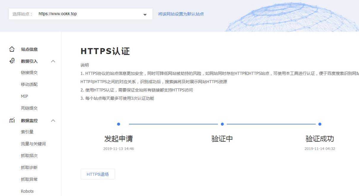 为什么百度HTTPS认证总是失败?