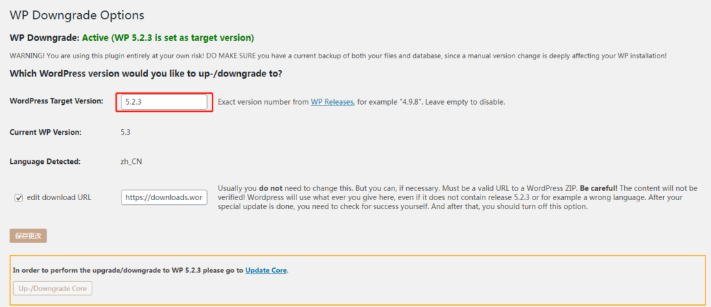 Wordpress升级后如何回滚到以前的版本?