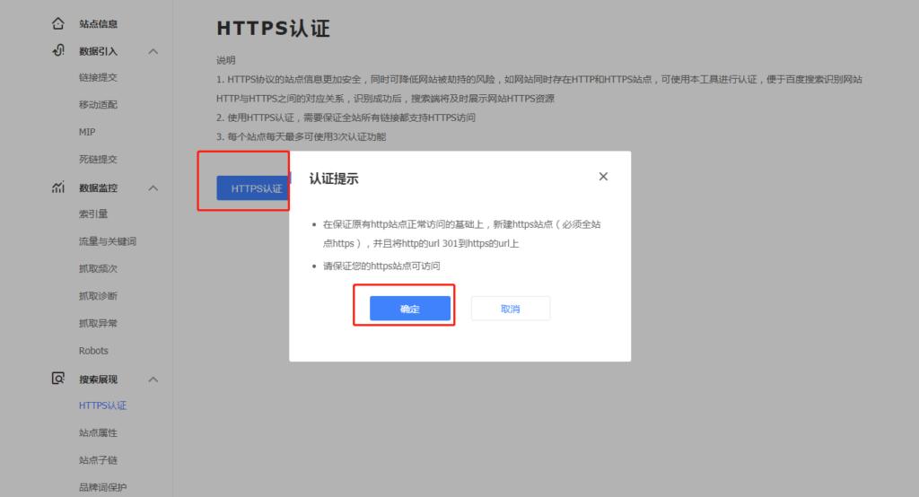 阿里云宝塔面板如何一键免费开启SSL(https)配置?