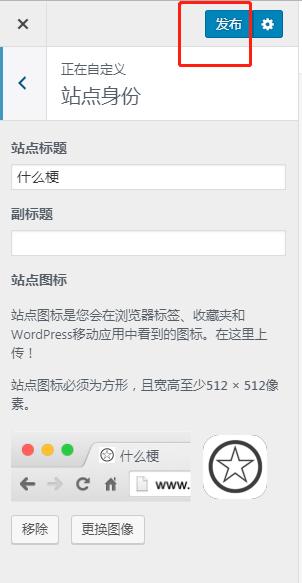 Wordpress如何不修改代码快速添加favicon.ico小图标