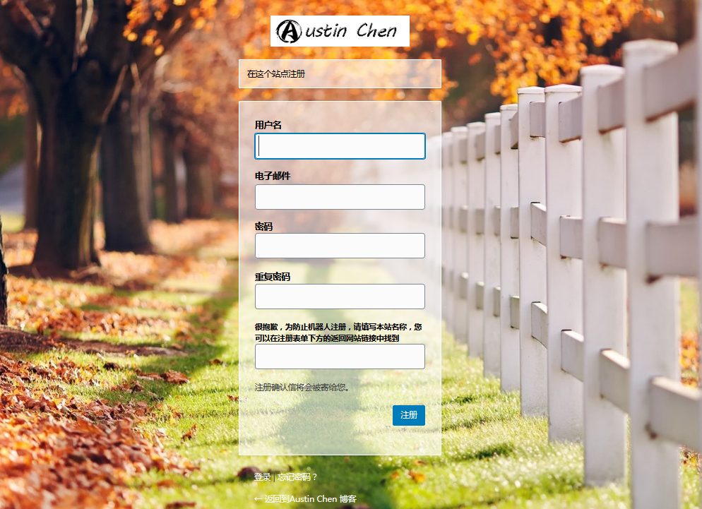 Wordpress注册收不到邮件怎么办,一个插件完美解决!