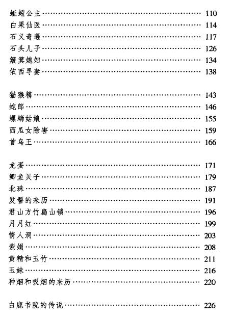 《中国民间故事珍藏系列·怪话》PDF下载
