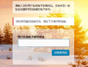 Begin5.2邮件验证问题 | WordPress邮件无法验证怎么解决?