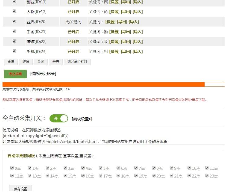 采集侠2.8破解版下载