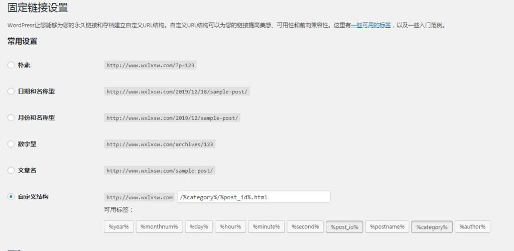 Wordpress网站安装后,需要做哪些优化?