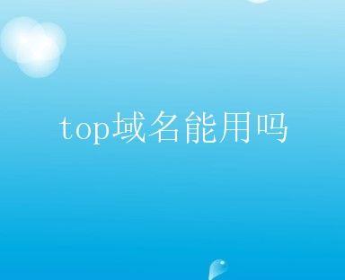 TOP域名怎么样,会对seo有影响吗?
