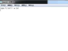 如何将多个txt文件合并成一个?