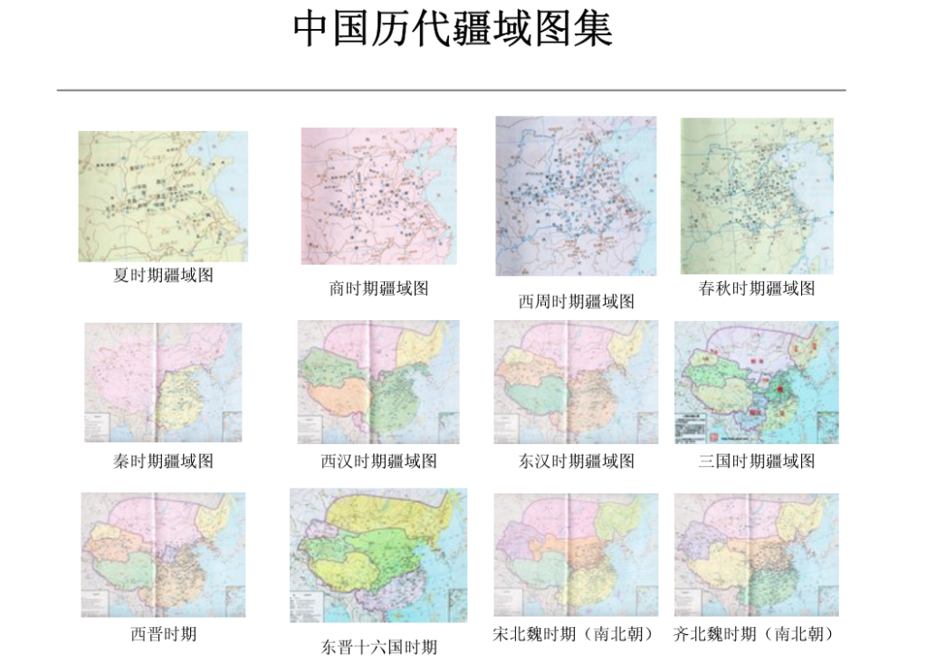 《中国历代疆域图集》PDF下载