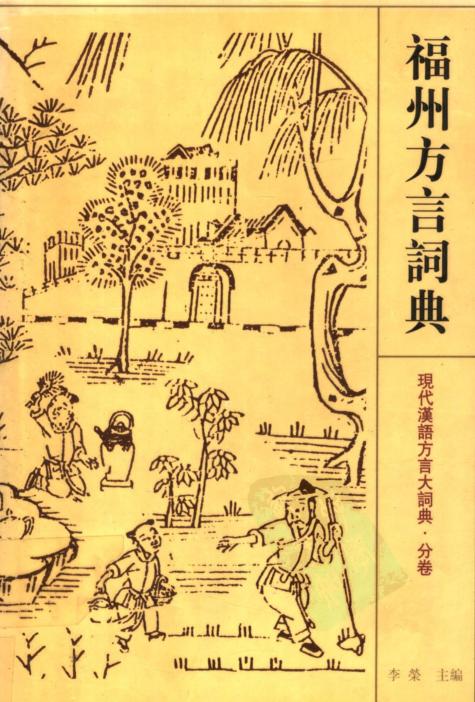 《福州方言词典》PDF电子书下载