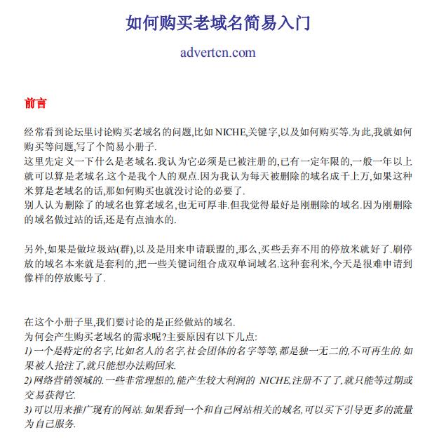 《如何购买老域名简易入门》PDF电子书下载