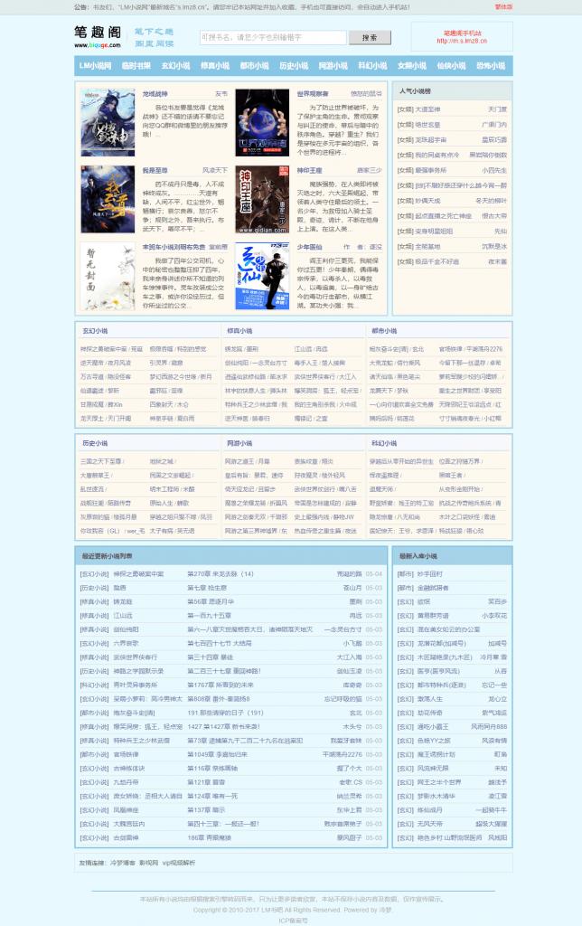 YGBook6.14笔趣阁小说网站源码下载,强大的SEO优化,全自动采集自动更新,无人值守式运营