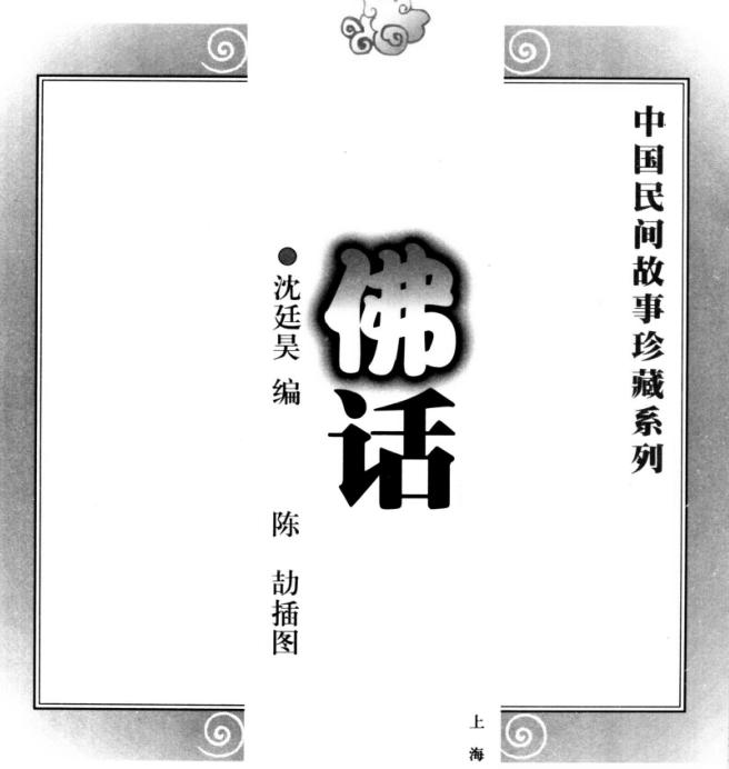 《中国民间故事珍藏系列·佛话》PDF下载