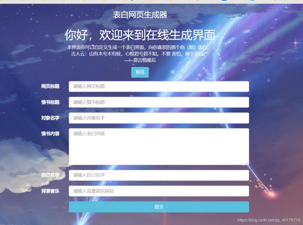 表白网页在线生成器源码下载|在线生成表白页面源码