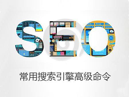 【SEOer必知】你真的会用搜索引擎吗,这些搜索引擎查询指令你会吗?