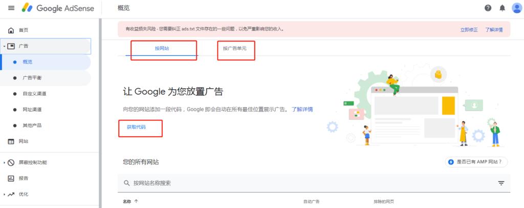 谷歌广告联盟(Google Adsense)如何获取代码?