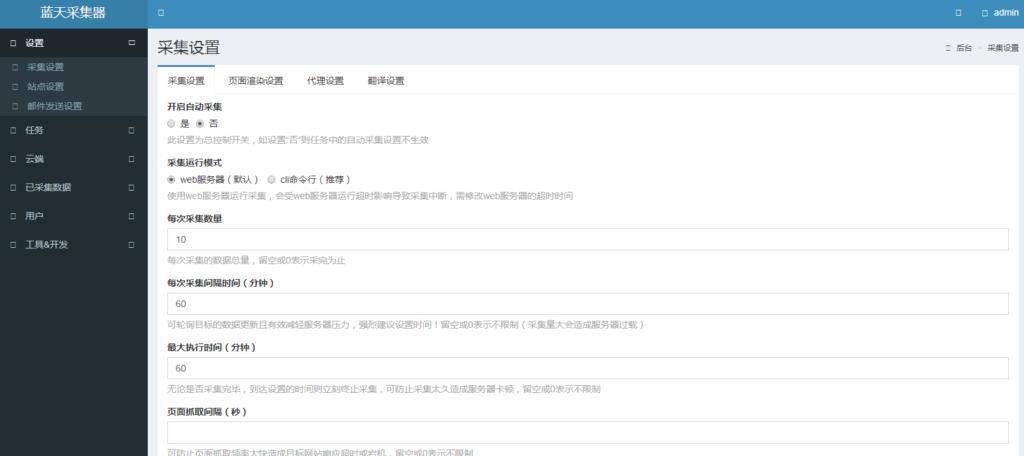 蓝天采集器V2.2源码免费下载
