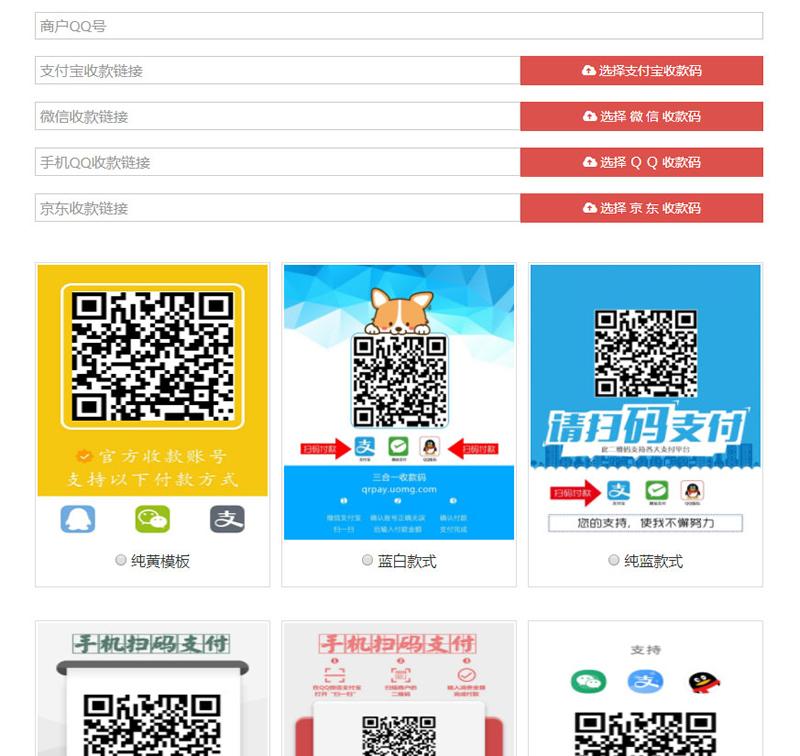四合一聚合收款码在线生成源码下载 免安装版
