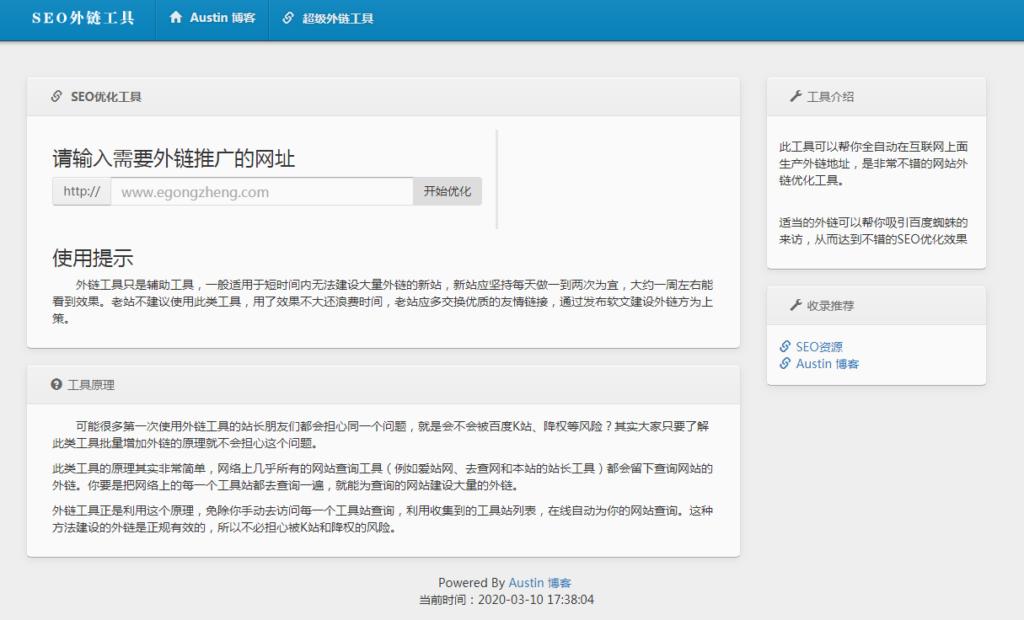 免费在线SEO外链群发工具源码下载