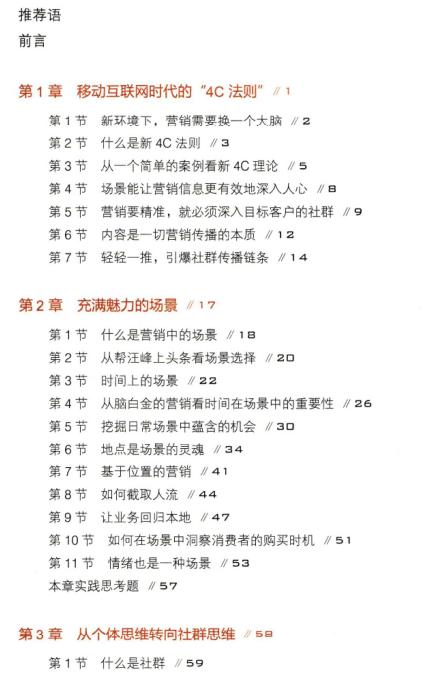 《引爆社群》PDF电子书下载