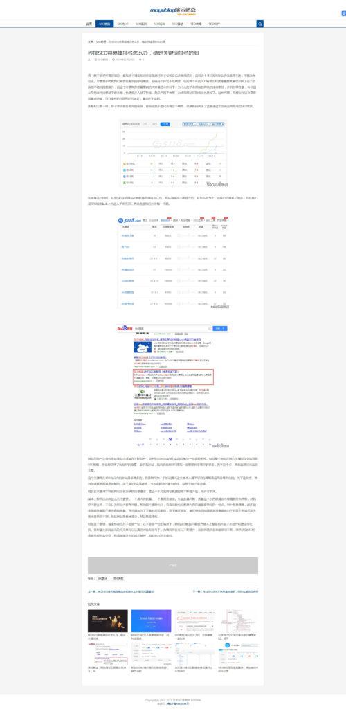 响应式SEO教程资讯类网站织梦模板(自适应)免费下载
