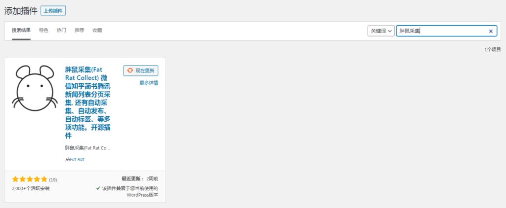 Wordpress如何采集公众号文章?
