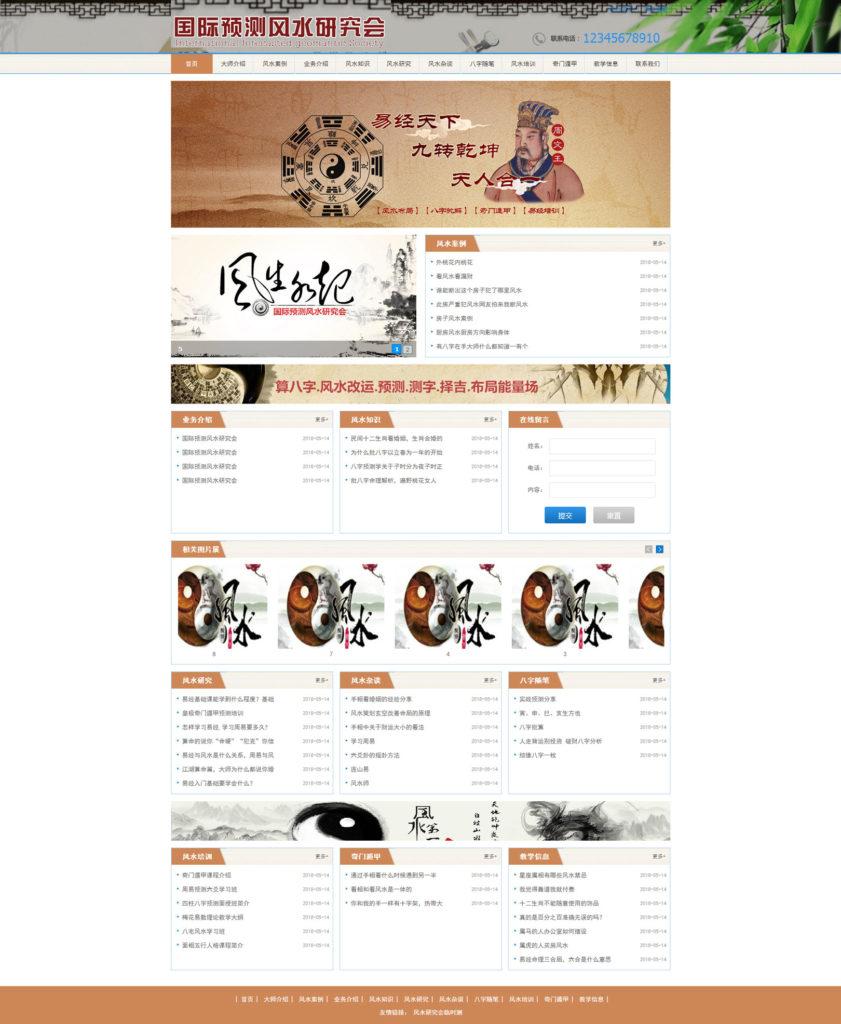HTML5风水研究会织梦模板[带手机端]免费下载