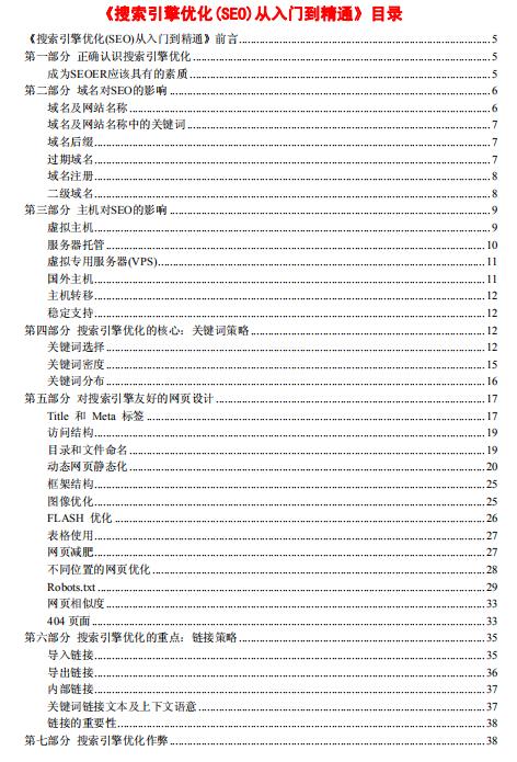 《搜索引擎优化(SEO)从入门到精通》PDF电子书下载