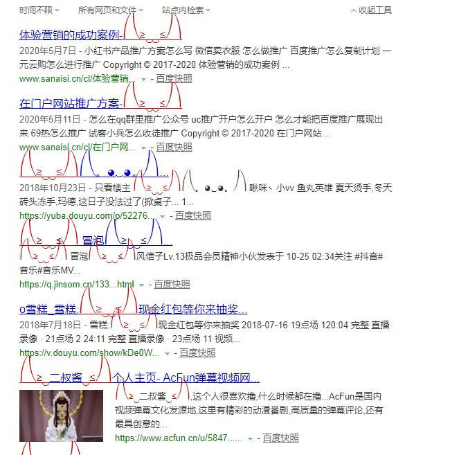 ⎛⎝≥⏝⏝≤⎠⎞ 在网站标题中加这个,对seo优化有影响吗?