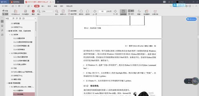 《趣学Python编程》高清PDF版电子书下载