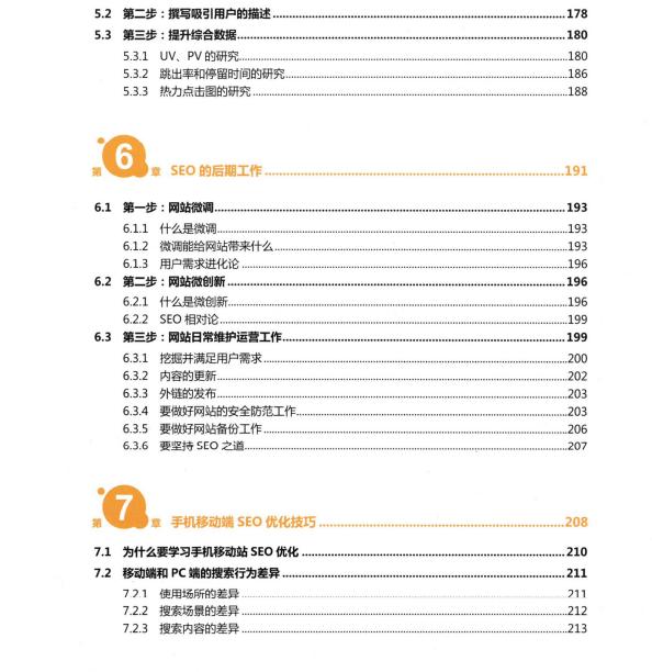 《SEO的道与术》PDF电子书下载