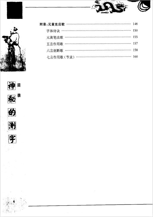 《神奇的测字——滑入歧途的文字学》PDF电子书下载