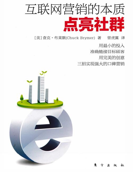 《点亮社群》PDF电子书下载