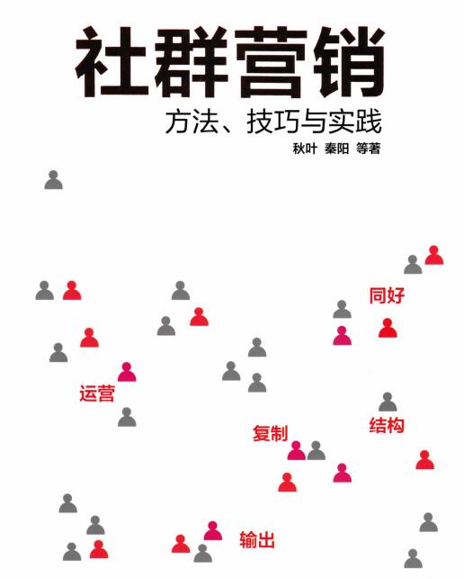 《社群营销》PDF电子书全本下载