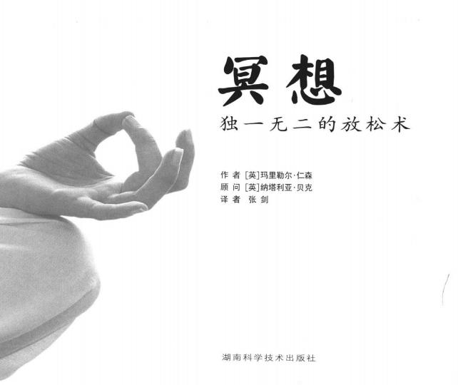 《冥想——独一无二的放松术》PDF电子书下载