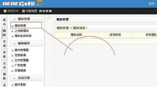 织梦模板管理空白怎么办,织梦moduleurllist.txt文件下载
