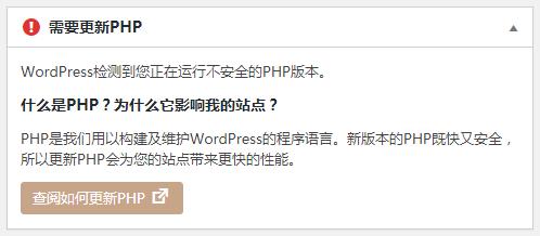 WordPress后台提示正在运行不安全的PHP版本是怎么回事?