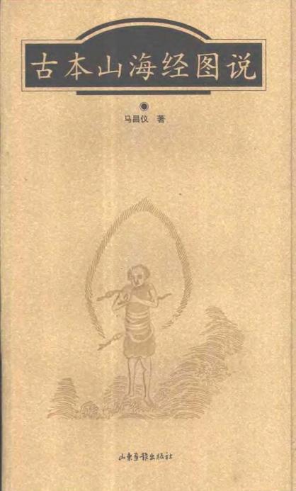 《古本山海经图说》PDF电子书