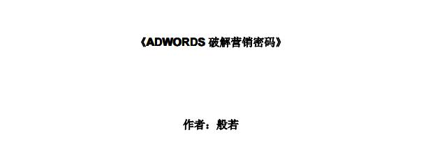 谷歌 AdWords 广告网络推广教程下载