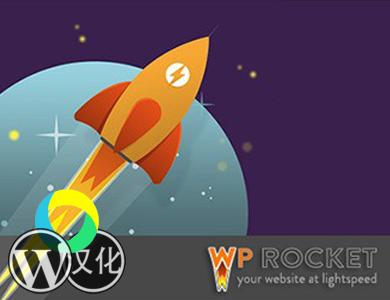 Wordpress网站提速插件——WP Rocket,免费汉化版WP Rocket插件下载