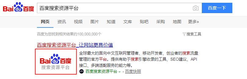 百度搜索结果展示站点logo设置
