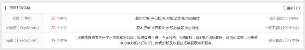 新站百度收录的TDK是同服务器的其他站点的内容是怎么回事?
