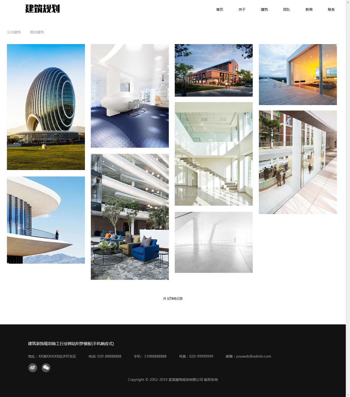 HTML5响应式建筑公司织梦CMS模板[带数据]源码免费下载
