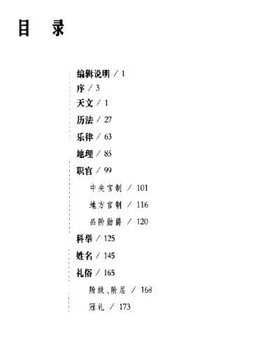 《中国古代文化常识图典》PDF电子书下载