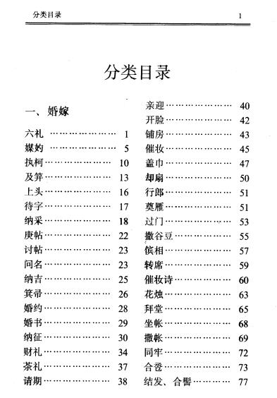 《中国风俗大辞典》PDF电子书下载