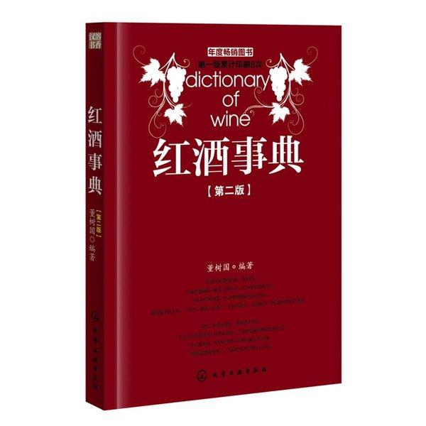 《红酒事典》PDF电子书下载