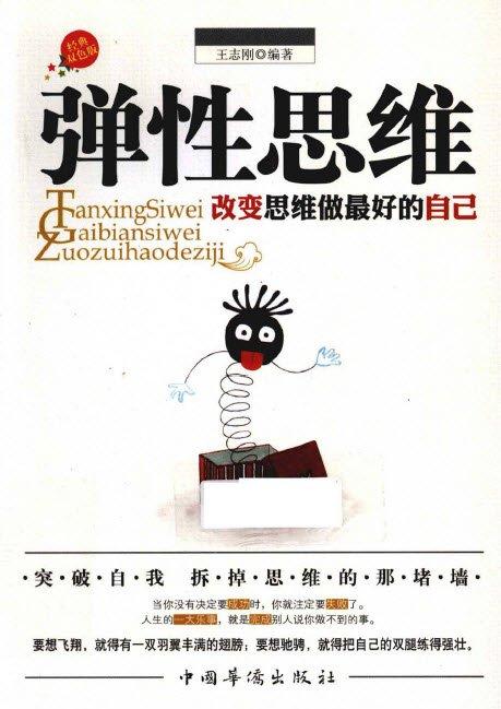 《弹性思维》pdf电子书下载