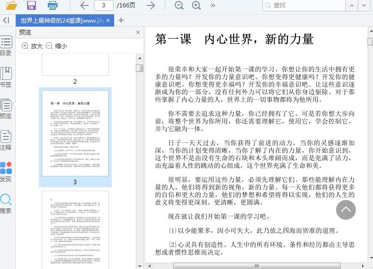 《世界上最神奇的24堂课》PDF电子书下载