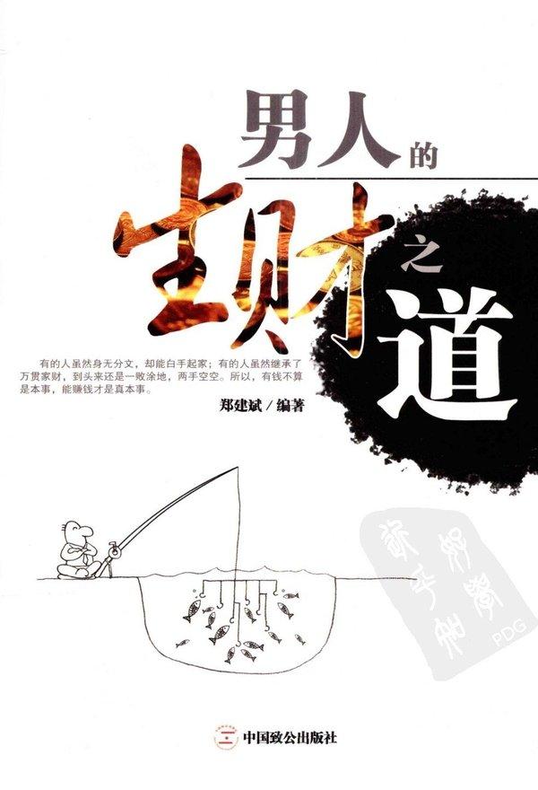 《男人的生财之道》PDF电子书下载
