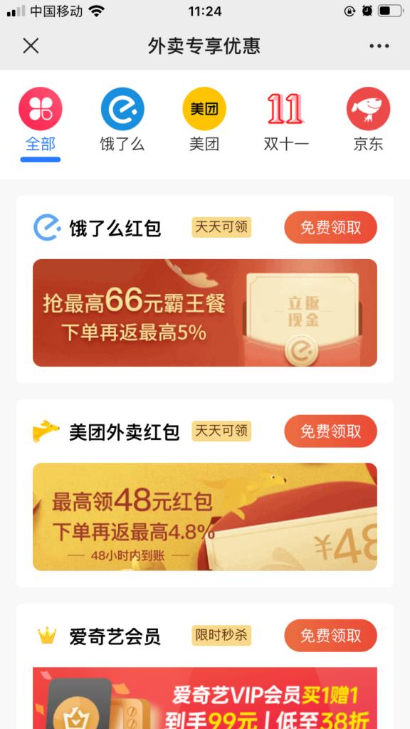 外卖优惠券小程序源码下载