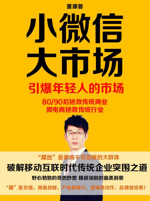 《小微信大市场》PDF电子书下载